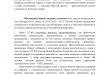 pismo_po_217-fz_otlozhenii_zakona_na_5_let-2