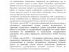 pismo_po_rab_gruppe_31_10-2