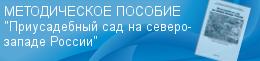 """Методическое пособие """"Приусадебный сад на северо-западе России"""""""