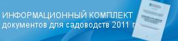 Комплект документов для садоводств 2011 г.