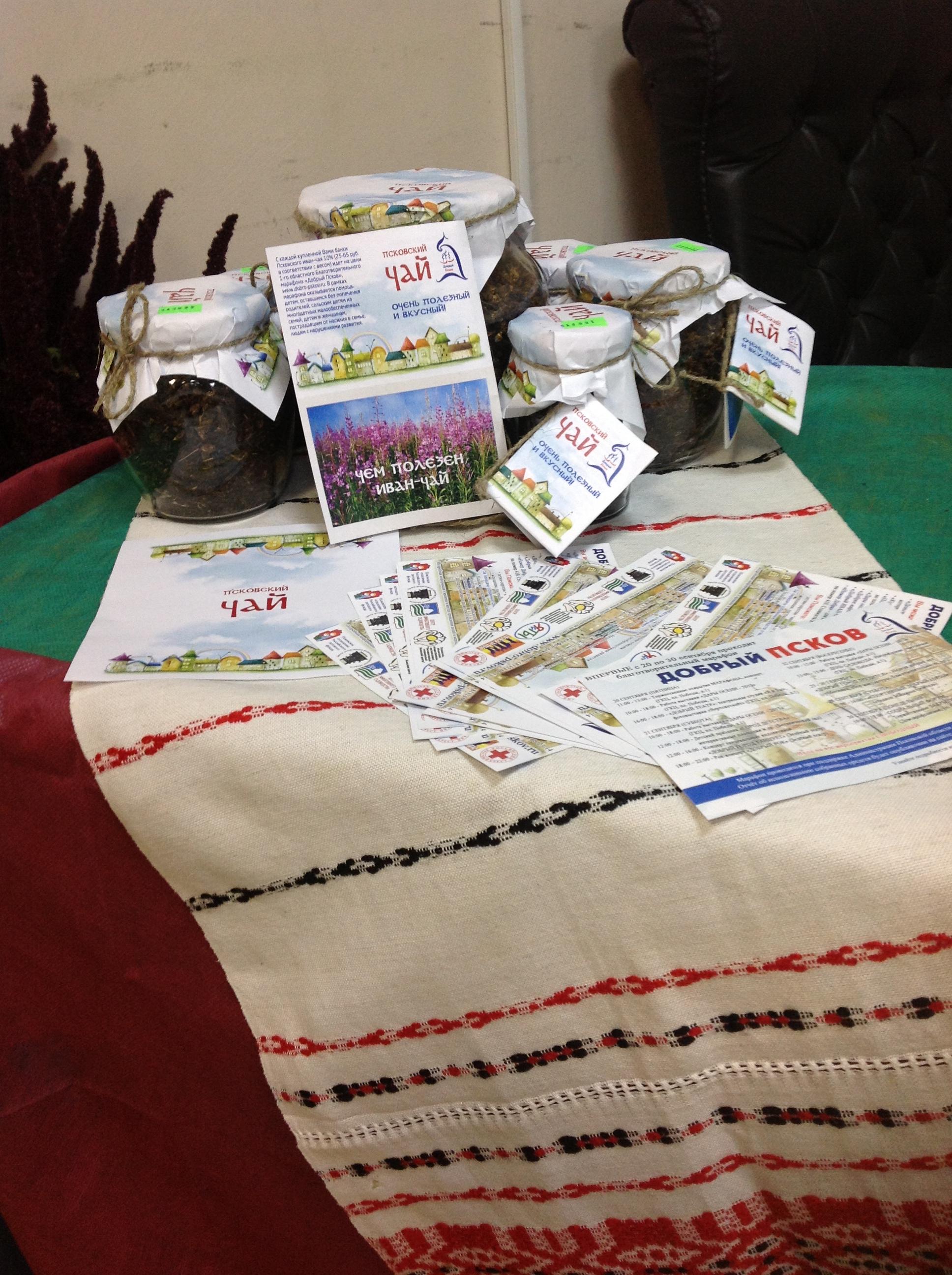 Псковский чай, акция Доброго Пскова