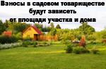 dayut-li-ipoteku-na-dachu3копирование
