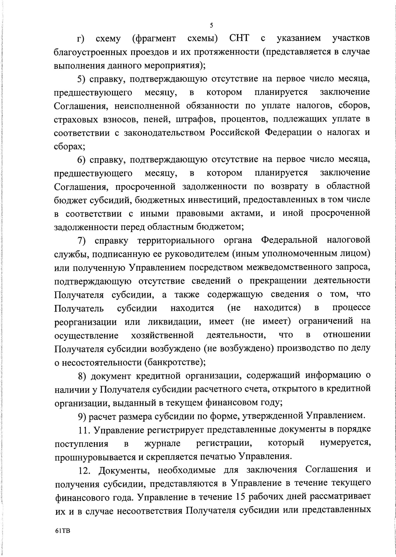 бесплатные знакомства по псковской области