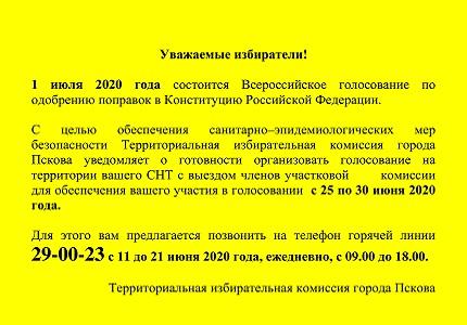 Объявление СНТ-1